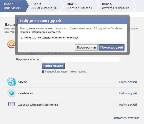 facebook skjule venneliste