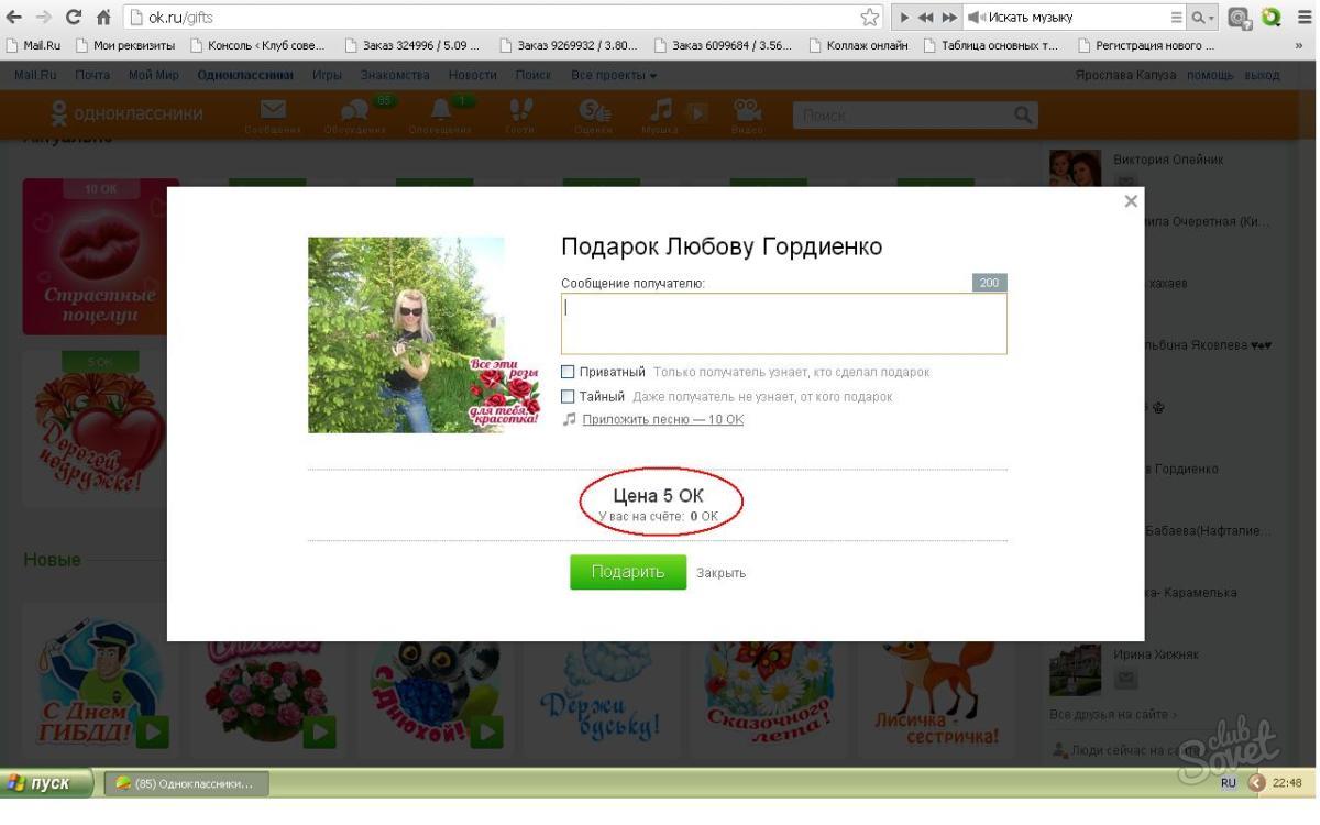 Odnoklassnikide ücretsiz hediye nasıl gönderilir Birkaç yolu 81