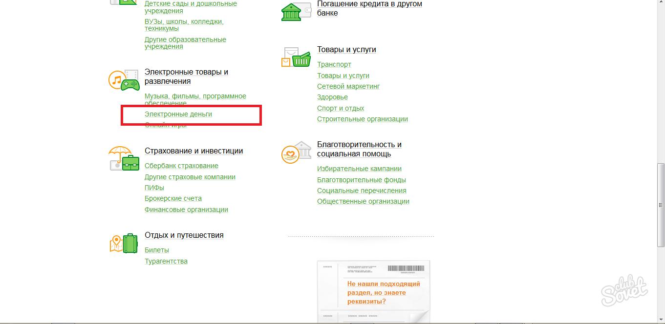 Sberbankın Mobil Bank hizmetlerinin engellenmesi: adım adım talimatlar ve öneriler